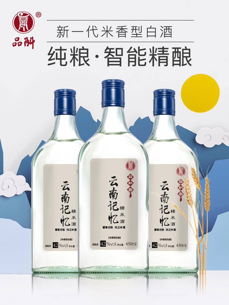 品斛堂  云南记忆42度450ml*3瓶米香型白酒纯粮食原浆老酒自饮酒