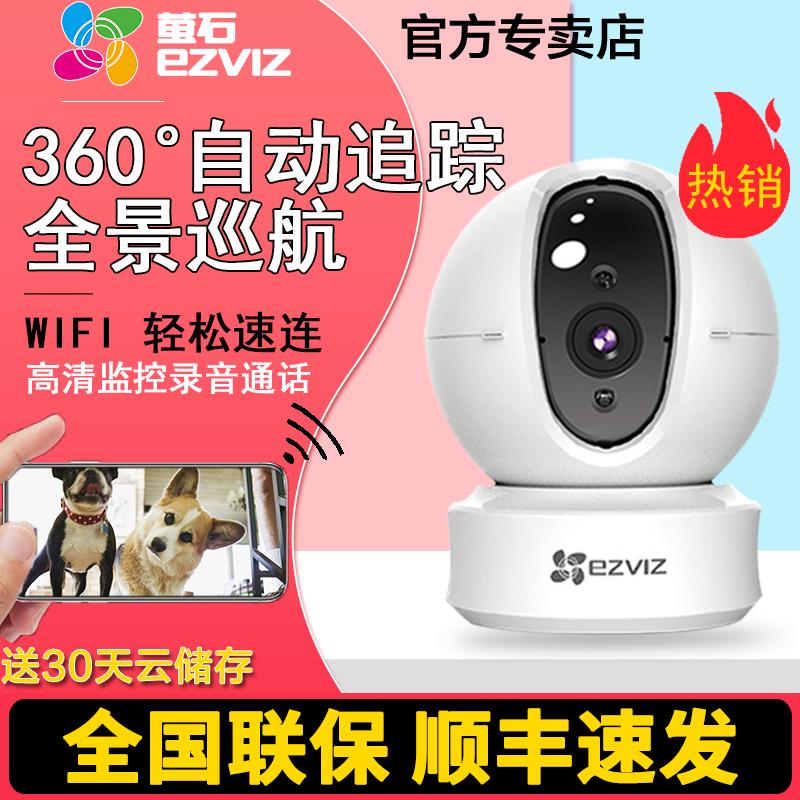 海康威视萤石云c6c/n无线wifi摄像头家用手机远程高清360度监控器