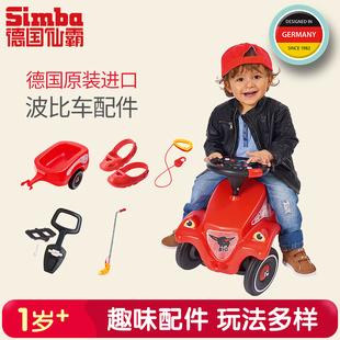 德国仙霸big必格波比车配件推杆靠背鞋套拖车拉绳头盔