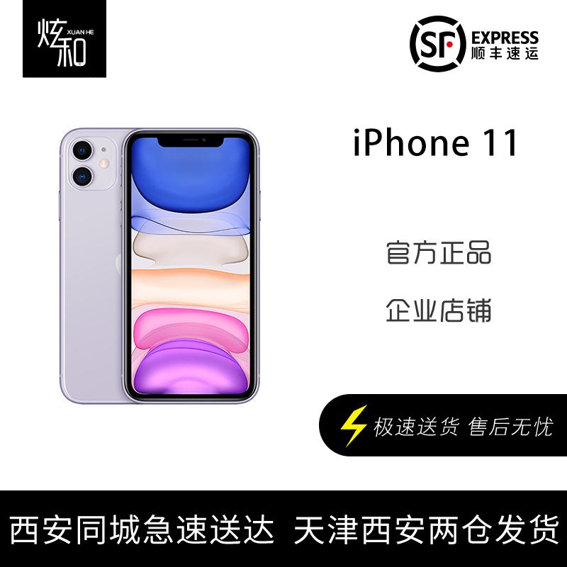 现货已到Apple/苹果 iPhone 11国行正品全新原封手机全网通XR11