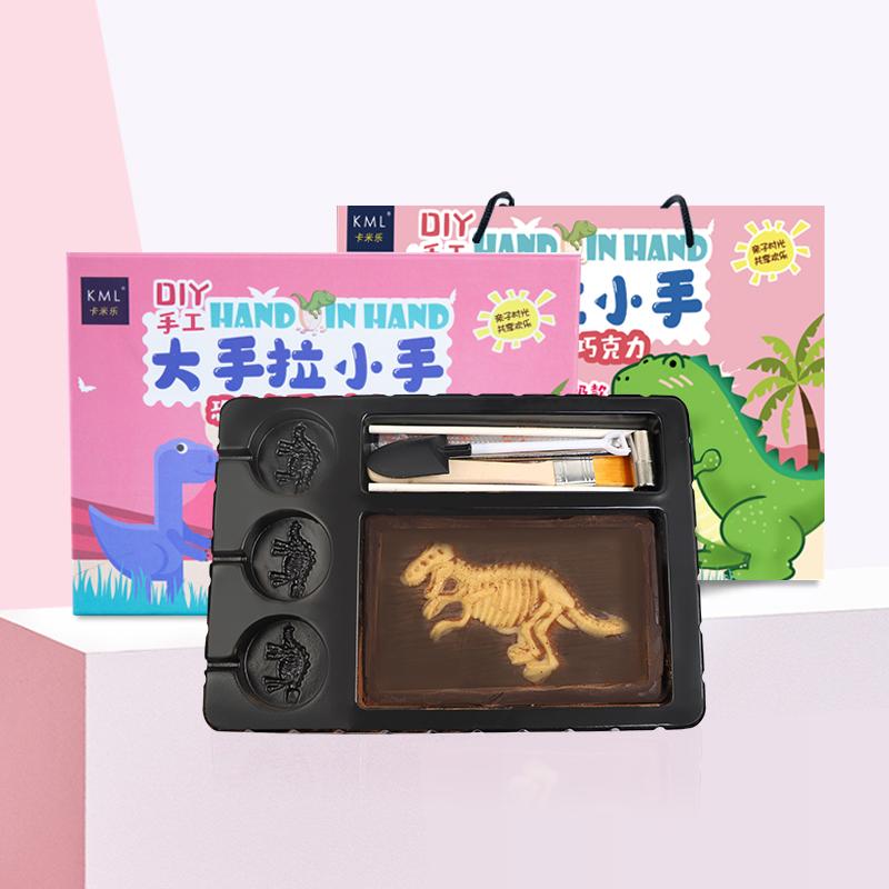 创意考古恐龙化石可可脂黑巧克力礼盒装手工糖果零食儿童DIY礼物