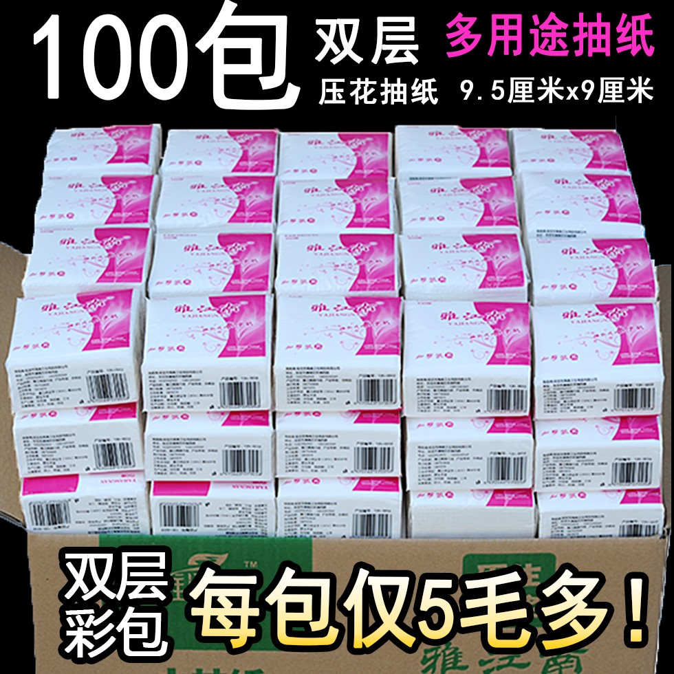 雅江南双层彩包100包饭店宾馆餐厅大排档多用途抽纸餐巾纸