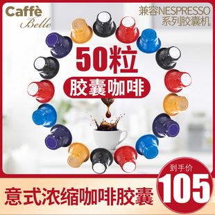 咖啡胶囊 粒 意式浓缩 原装 盒装 进口 适用小米 雀巢 胶囊咖啡机