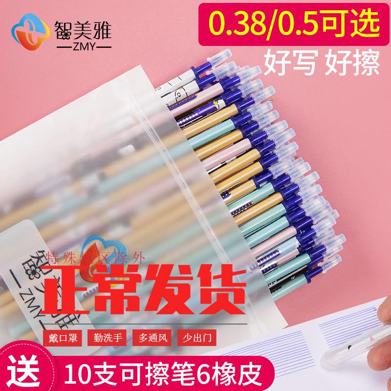智美雅可擦笔笔芯0.38mm小学生用魔摩磨易擦黑色0.5mm可爱卡通搽檫3-5年级女魔力擦热消字可擦中性笔芯