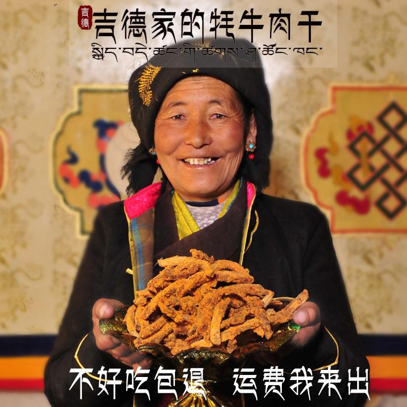 正宗西藏特产牦牛肉干手撕风干牦牛肉干牛肉干零食香辣零食500g