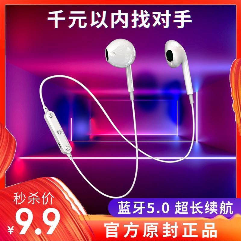 蓝牙耳机无线运动商务跑步双耳适用华为vivo苹果oppo通用耳机5.0