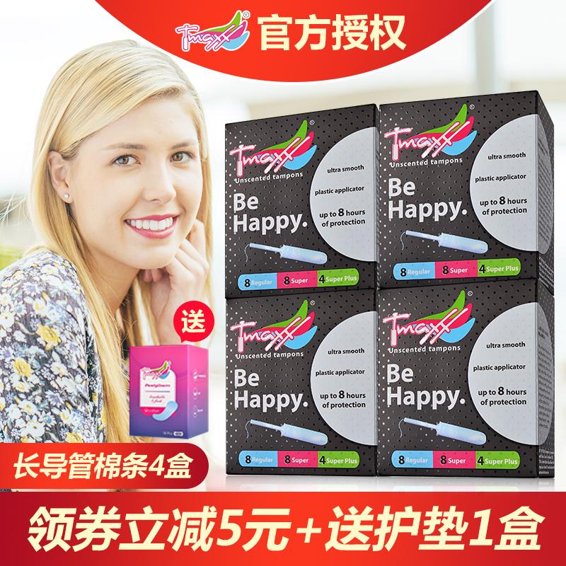 德国进口Tmaxx导管式卫生棉条内置卫生条棒替代姨妈巾组合装*4盒