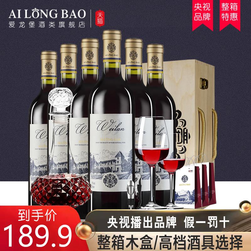 6瓶配木盒或者手提袋 爱龙堡整箱干红葡萄酒智利原酒进口国产红酒