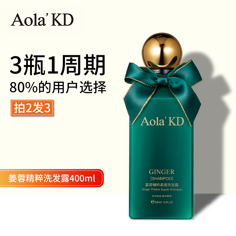 点击查看商品:Aola'KD精粹洗发露400ml