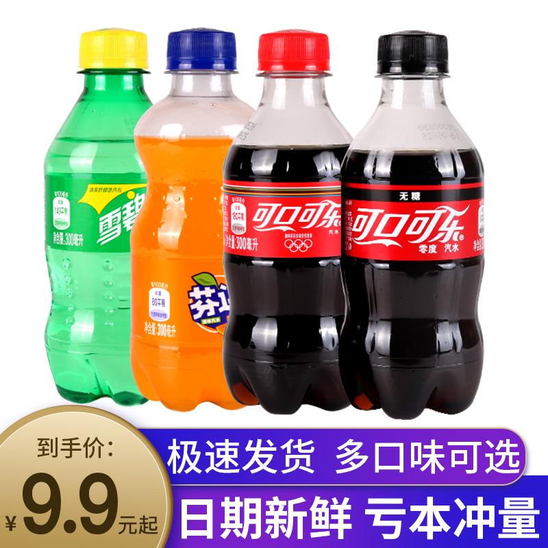 零度可口可乐零卡雪碧芬达300ml*24瓶迷你小瓶装碳酸汽水酷爽饮料