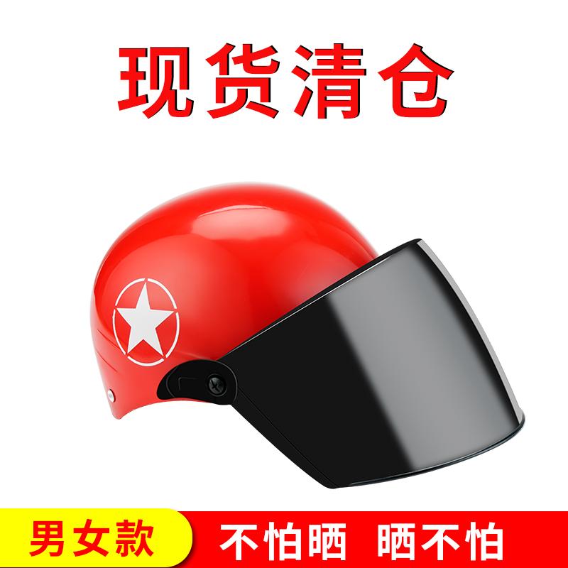 夏季防晒电动电瓶车男女士安全头盔可爱韩版四季通用轻便式摩托车