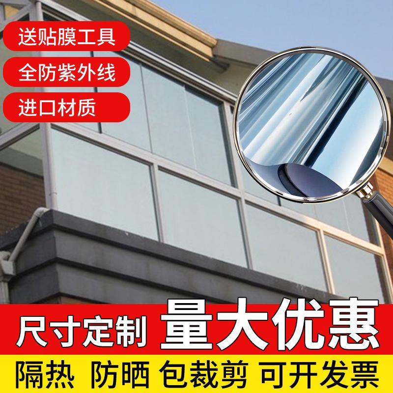 单向镜面隔热膜玻璃贴膜防晒膜太阳膜家用阳光房阳台遮光窗户贴纸