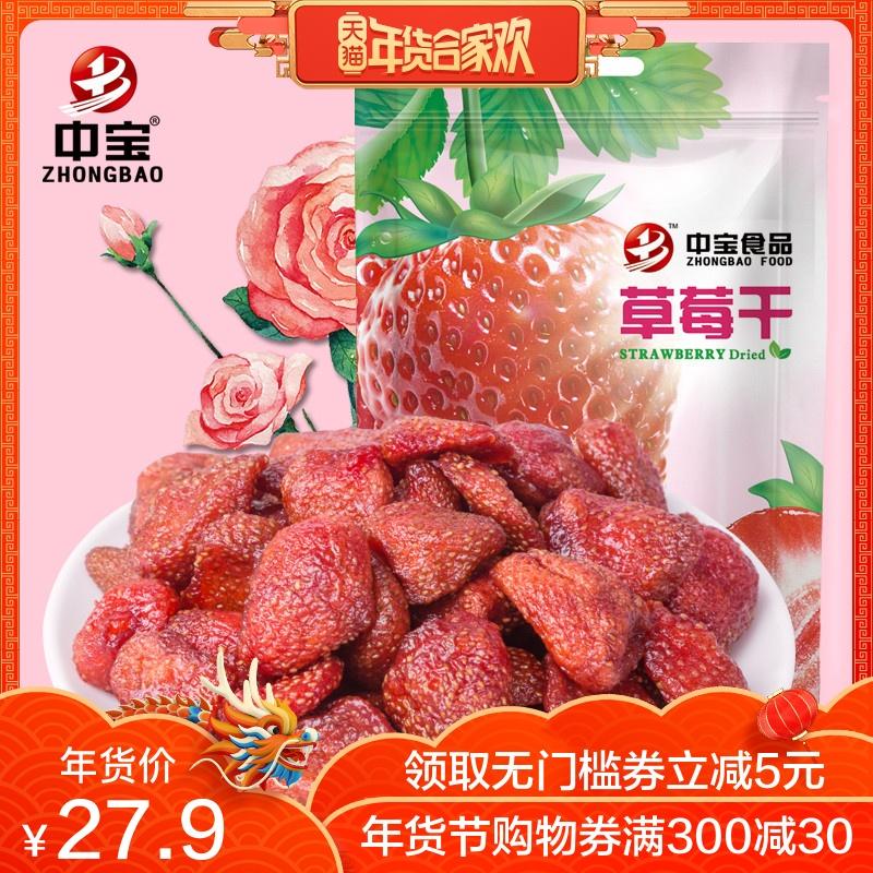 中宝泰芒了草莓干果脯吃货大军团新鲜蜜饯水果干办公室零食店小吃