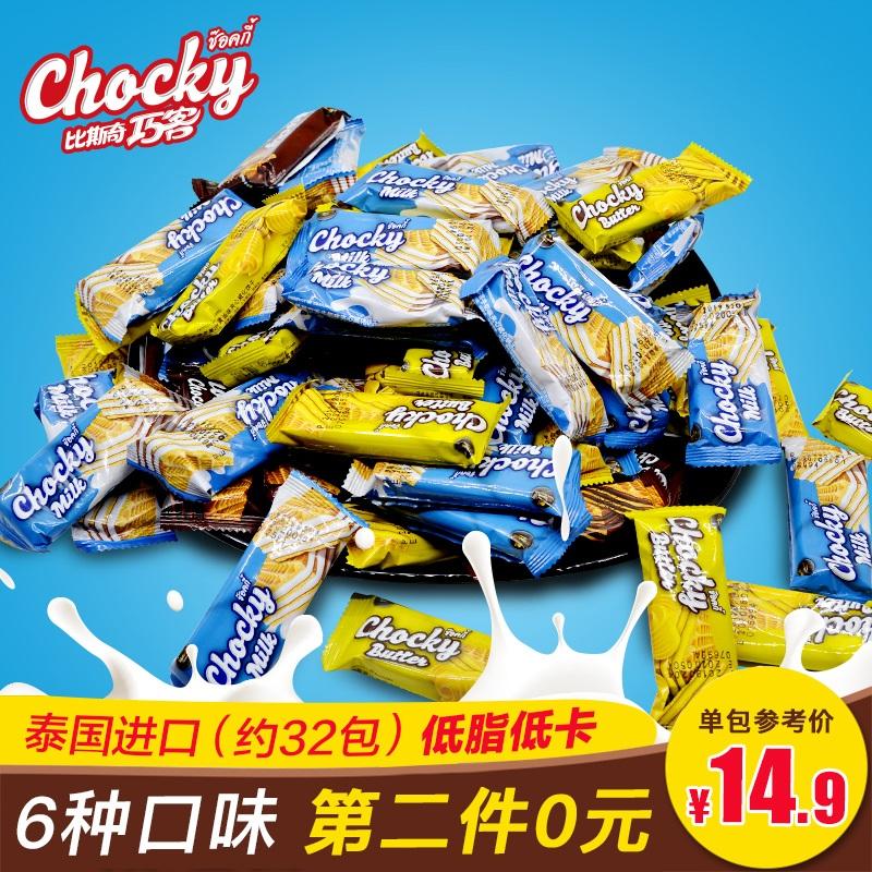 chocky小包散装泰国进口巧克力牛奶夹心威化饼干250g办公室零食