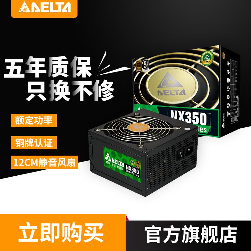 台达(Delta)铜牌NX350电脑电源(节能静音/五年换新/家用办公)