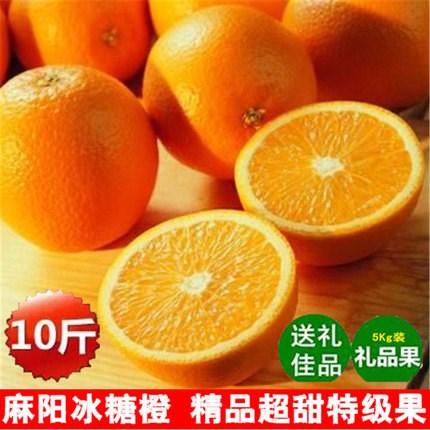 现摘现发橙子新鲜水果带箱10斤包邮非永兴脐橙湖南怀化麻阳冰糖橙