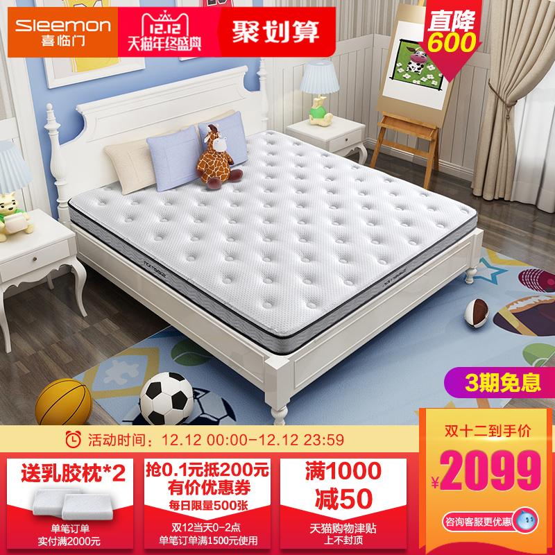 喜临门 护脊黄麻海绵床垫 1.5/1.8米席梦思 偏硬床垫唤醒儿童版