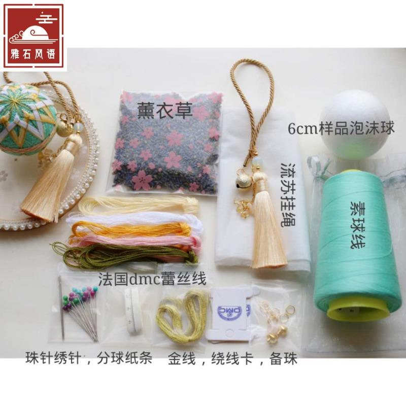 【雅】手蹴鞠球材料包手鞠球DIY送教程成品车挂件日式男女朋友生