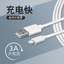 批发华为P9小米5/4C乐视1S荣耀8安卓手机充电器type-c 快充数据线