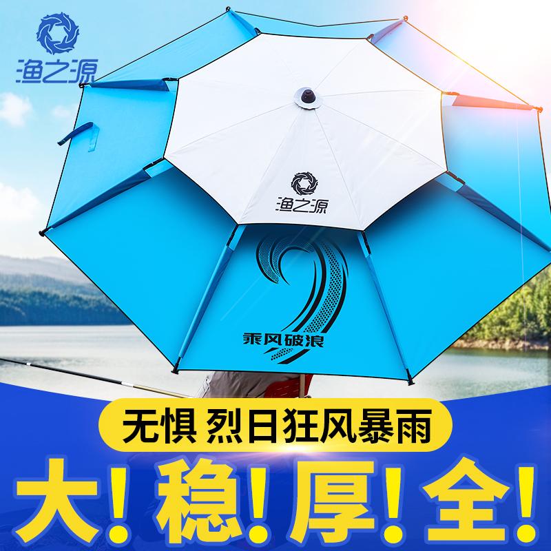 渔之源2.6米2.4大防雨遮阳伞钓鱼伞折叠万向加厚雨伞防晒垂钓鱼伞