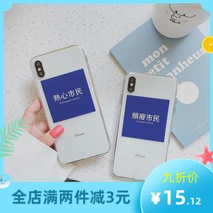 热心市民tpu软壳手机壳iphone X/XS MAX/6/6s/8苹果7plus XR适用