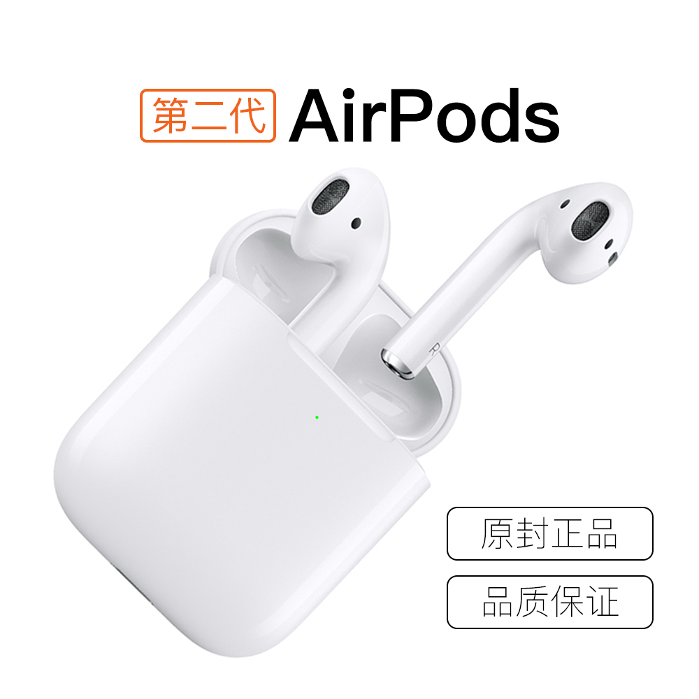 Apple/苹果AirPods无线耳机新款二代配充电盒蓝牙耳机AirPods2
