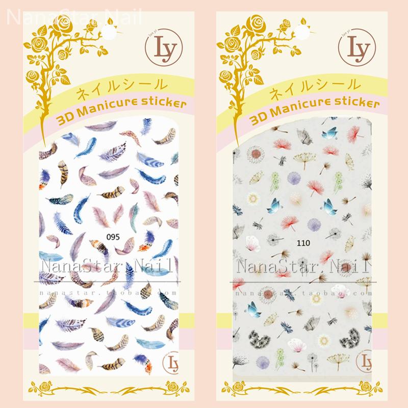 指甲贴 背胶指甲贴纸日本韩国美甲贴纸 羽毛蒲公英花瓣花卉树叶子