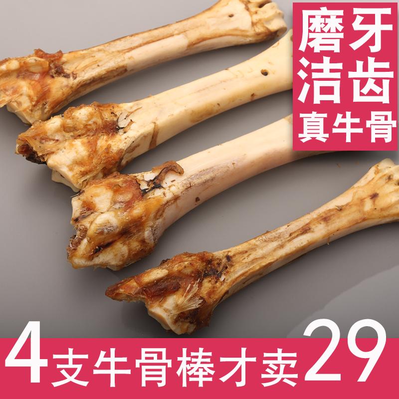 狗骨头磨牙棒大骨头牛骨头狗狗牛棒骨零食耐咬幼犬补钙除口臭