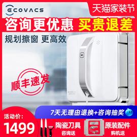 科沃斯窗宝W836擦玻璃机器人家用全自动擦窗器电动规划洗擦玻璃机