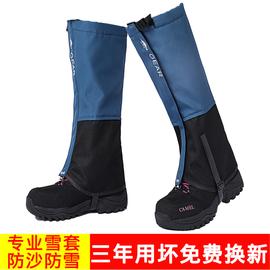 户外登山沙漠装备防沙鞋套徒步防水防雪脚套雪地滑雪护腿超轻雪套