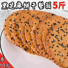 黑芝麻饼干整箱5斤装老式薄脆饼干小包装80后饼干零食散装多口味