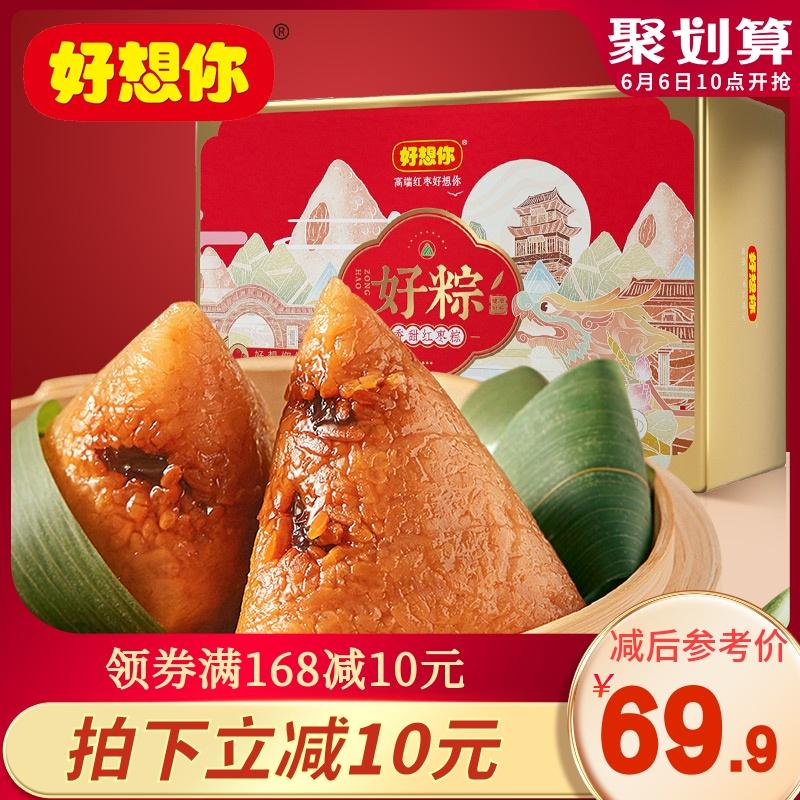 【好想你粽子960g】经典蛋黄鲜肉粽子红枣粽紫米甜枣端午送礼