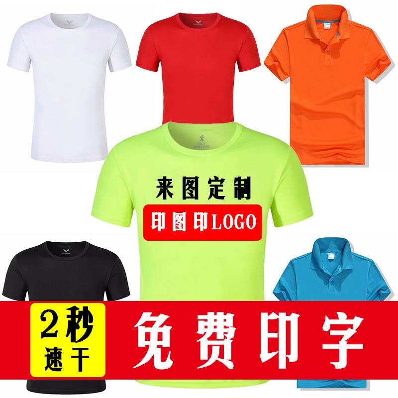马拉松定制t恤工作服同学聚会班速干短袖广告衫印字logo夏季订做
