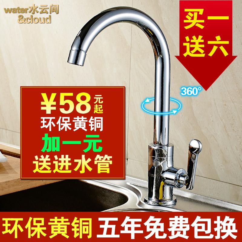 全铜体单把单孔单冷厨房水龙头不锈钢水槽水龙头洗碗池水龙头