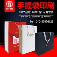 Handbag customized clothing paper bag customized enterprise exhibition bag printing logo customized advertising gift bag