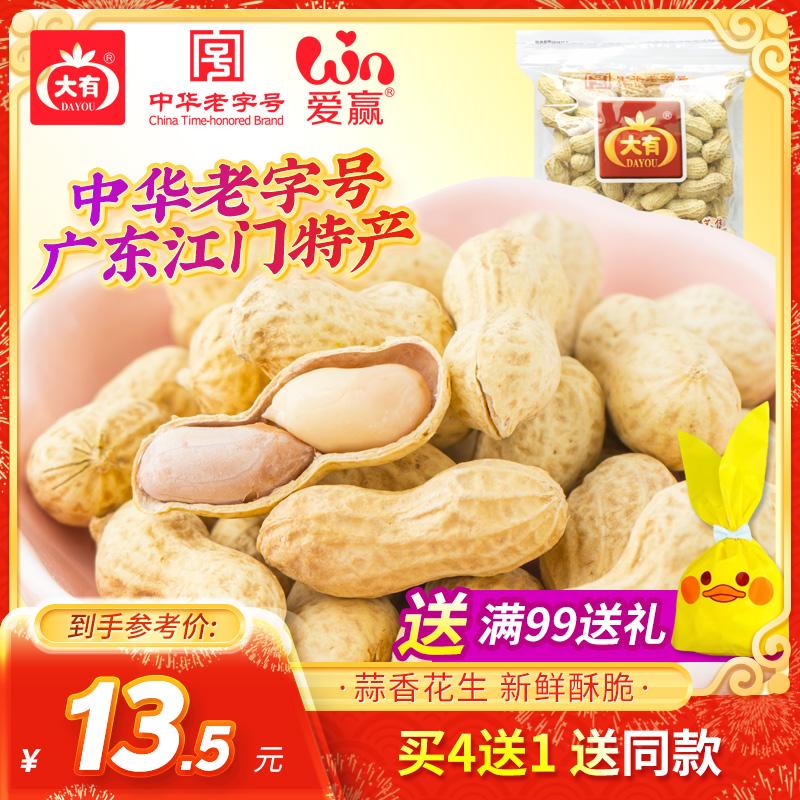 大有蒜香花生蒜蓉味208g小包装陈皮花生咸干花生带壳广东水煮香脆