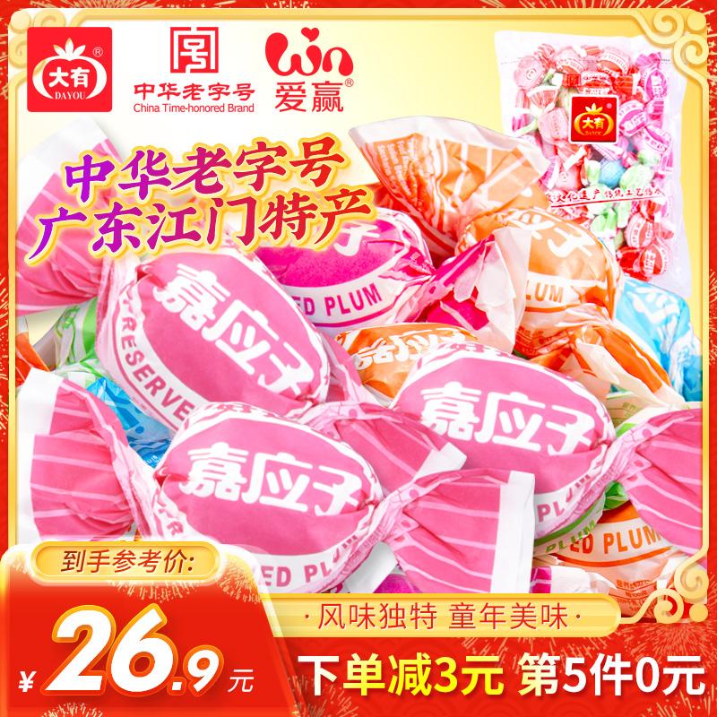 大有加应子梅500g李子干1斤装蜜饯果干小吃年货零食广东江门特产