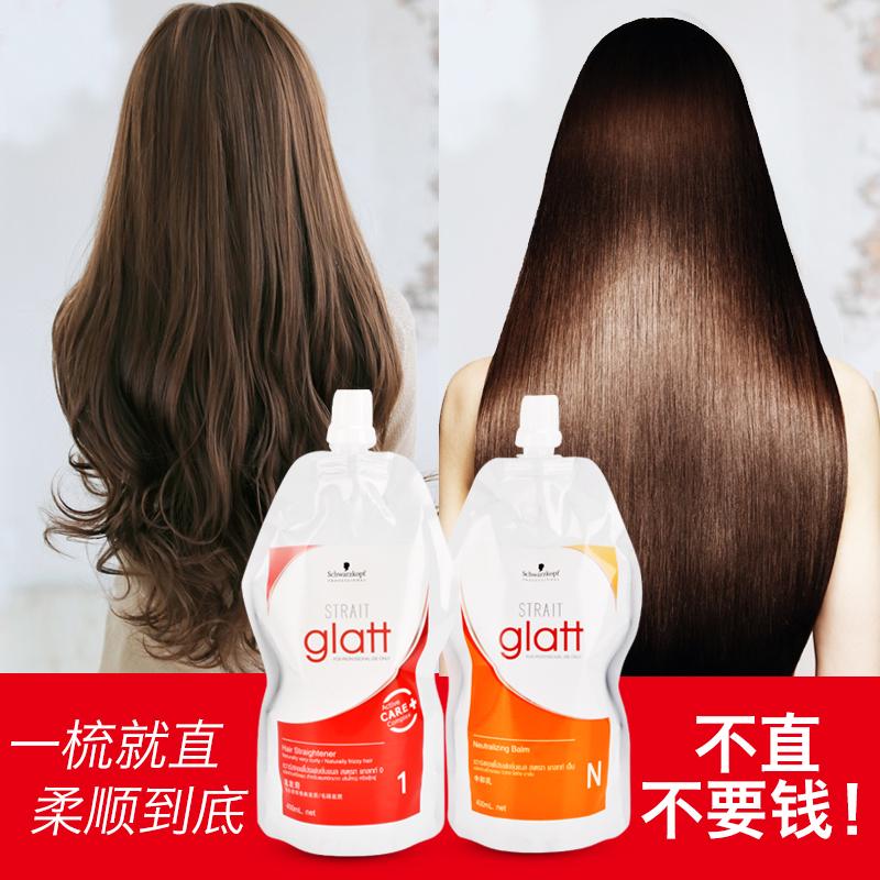 施华蔻直发膏永久定型免夹一梳直洗直发水柔顺剂头发软化剂顺直膏