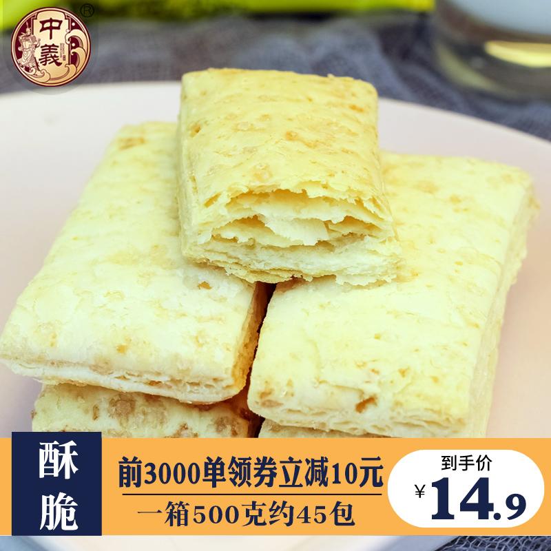 咸蛋黄方块酥500g吃的台湾美食饼干整箱早餐零食小吃网红休闲食品