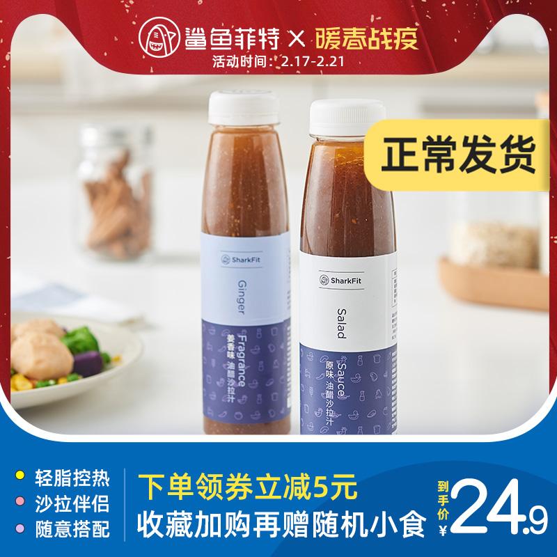 油醋汁低脂日式和风沙拉酱轻食蔬菜非0脂肪黑醋千岛酱健身酱料卡