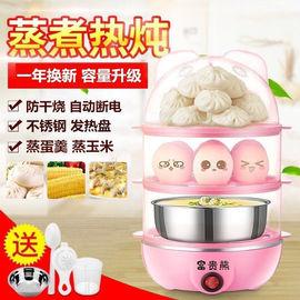 早餐神器 家用蒸蛋器多功能煮蛋器自动断电蒸迷你宝宝蒸鸡蛋羹机