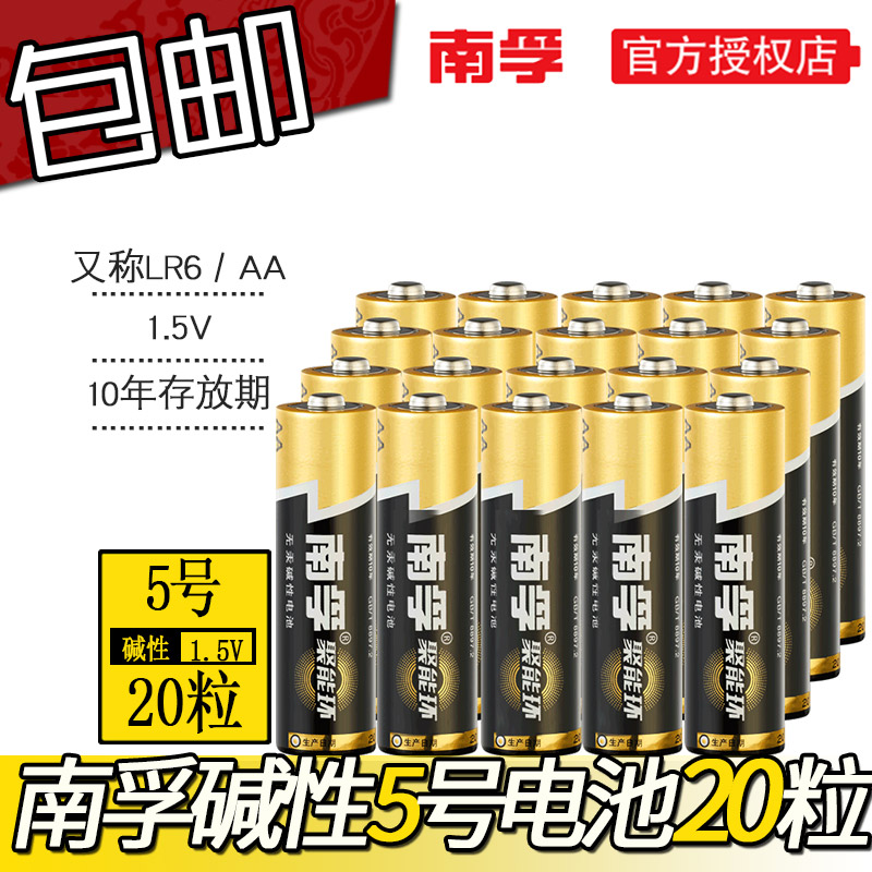 限时特价南孚5号电池20粒/五号碱性电池玩具闹钟遥控器1.5V干电池
