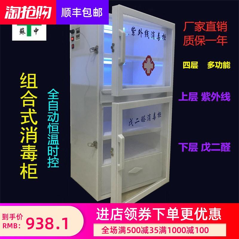 医用紫外线臭氧消毒柜杀菌柜亚克力熏箱戊二醛消毒柜银行牙科门诊
