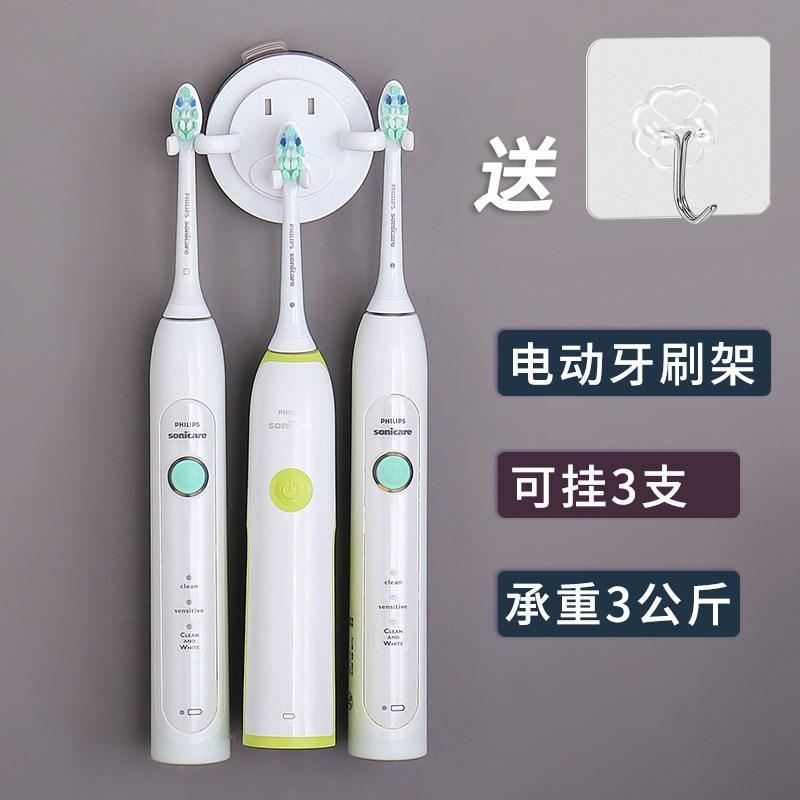 电动牙刷架吸壁式 创意卫生间浴室电动牙刷挂架牙刷置物架 剃须刀