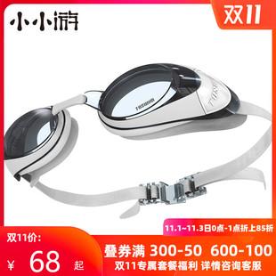 小小游xTOSWIM成人泳镜儿童游泳眼镜游泳镜装备防水防雾高清近视