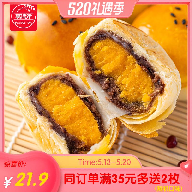 享津津蛋黄酥雪媚娘流心酥麻薯休闲零食面包网红糕点早餐小吃食品