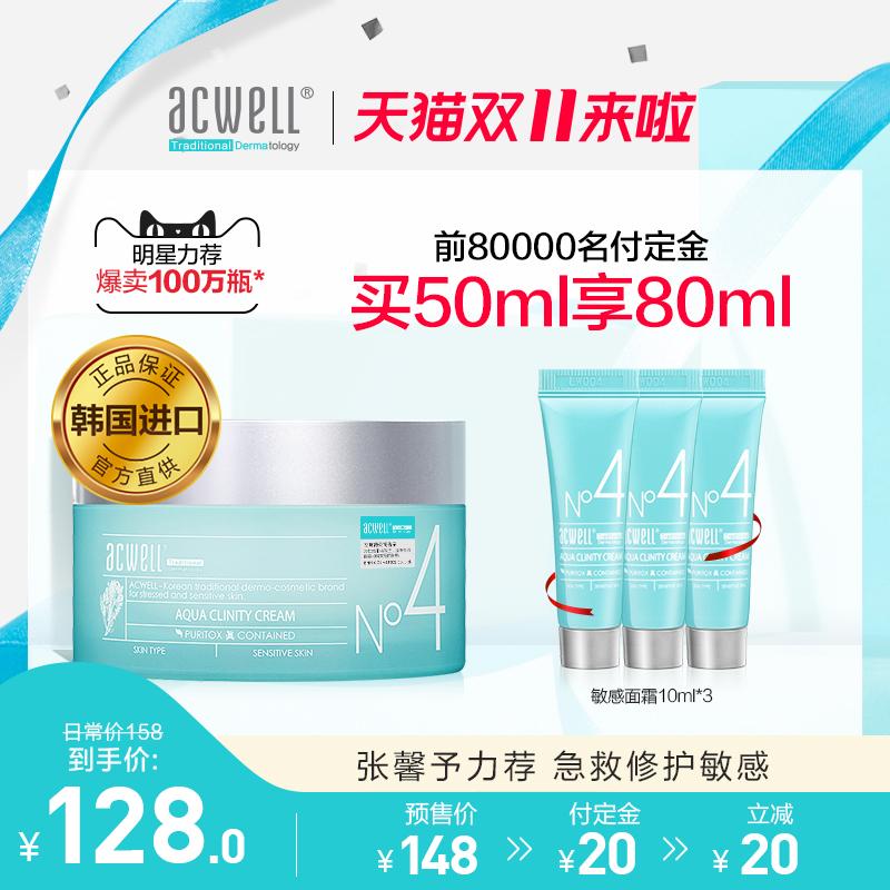 【双11预售】acwell艾珂薇n4面霜补水保湿舒缓修护过敏感肌男女