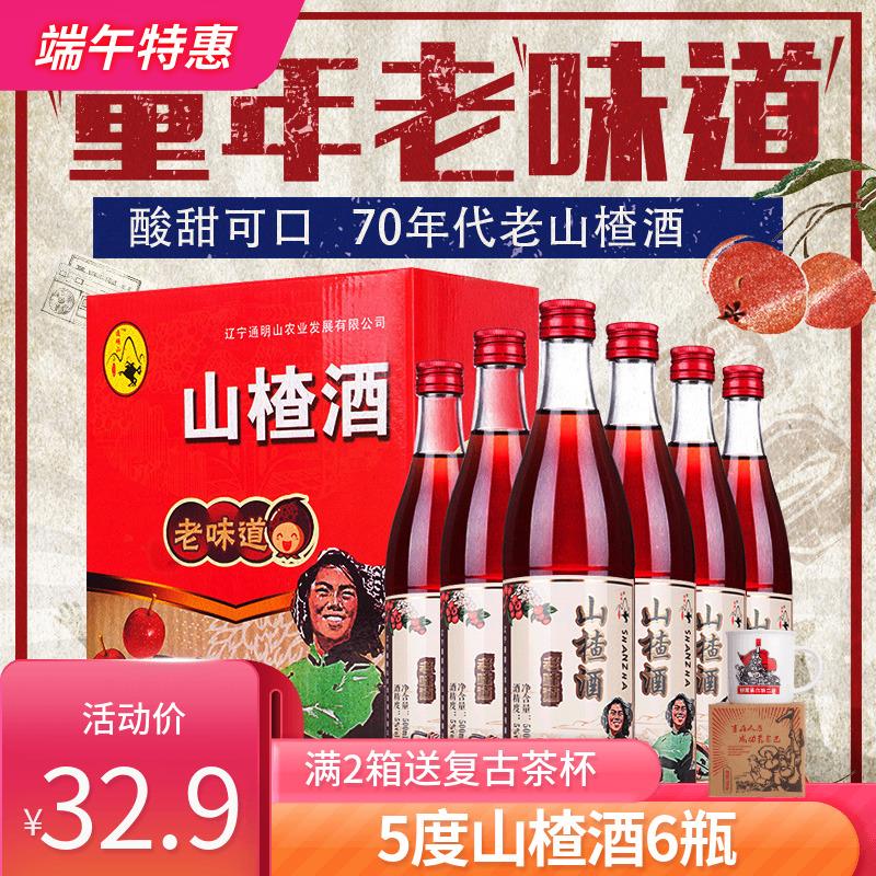 通明山山楂酒老味道水果酒果汁含量85%女士甜酒5度山楂酒整箱6瓶
