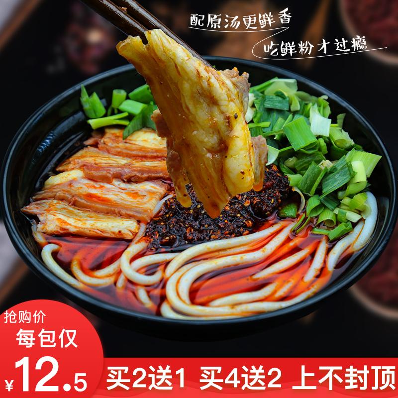 贵州特产名小吃遵义虾子原汤羊肉粉速食500g米粉包邮非水城羊肉粉