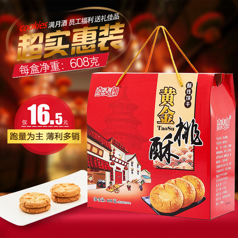 黄金桃酥曲奇饼干糕点散装早餐礼盒年货散装批发整箱礼包送礼